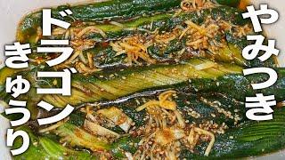 きゅうり大量消費!ピリリと辛口【ドラゴンきゅうり】の作り方