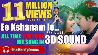 Ee Kshanam Lo Music Video | 3D Surround Audio | by Hemachandra, Satya Sagar, Sravya | TeluguOne