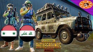 عندما العراقي و السوري يلعبان ضد سكواد 😱 - PUBG MOBILE