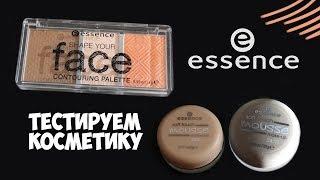 Тестируем три средства для лица от Essence | Маленькие женские штучки