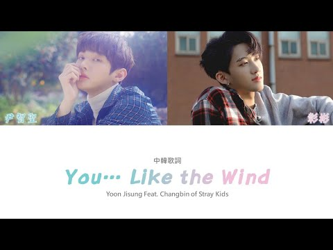 Free Download 【認聲中字】尹智聖 (yoon Jisung) - 바람같은 너 (feat. Changbin Of Stray Kids) (color Coded Lyrics Han/cht) Mp3 dan Mp4