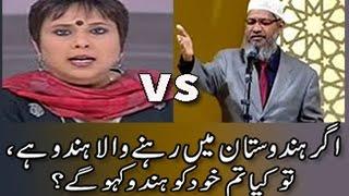 "Video Dr Zakir Naik Urdu Speech""what would you yourself like to say Hindu""-Islamic Bayan in Hindi 2017- HD download MP3, 3GP, MP4, WEBM, AVI, FLV September 2017"