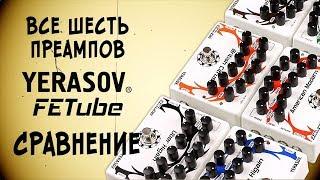 видео Новые педали эффектов серии SCS от YERASOV