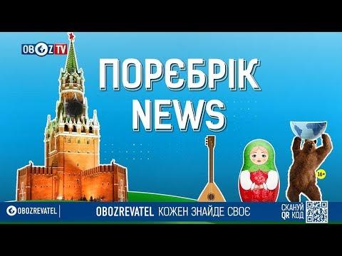 #ПорєбрікNews: Саакашвілі просить