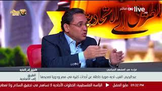 الطريق إلي الاتحادية - عبد الرحيم علي : الغرب لديه صورة خاطئة عن أحداث كثيرة في مصر
