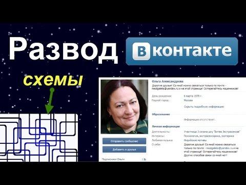 Развод ВКонтакте: 3 непопулярных схемы от мошенника ВКонтакте