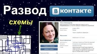 Развод ВКонтакте: 3 непопулярных схемы от мошенника ВКонтакте(, 2016-09-24T09:23:45.000Z)