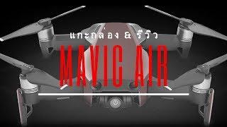 แกะกล่องโดรนตัวใหม่ Mavic Air