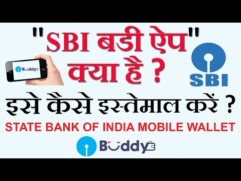 SBI Buddy App : How to Register, Activate & Use SBI Buddy Mobile App - हिंदी में (2016)