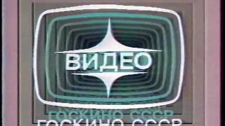 Госкино СССР. Видео СССР. VOB