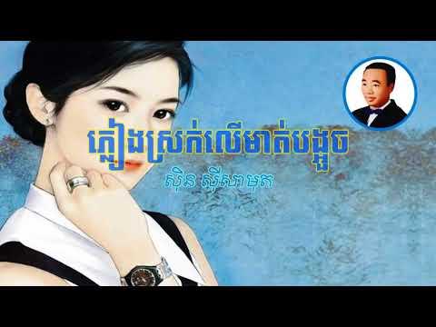 Phleang Srok Ler Meat Bong Ouch ភ្លៀងស្រក់លើមាត់បង្អួច Sin sisamuth