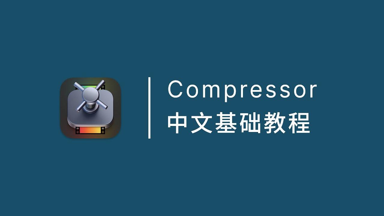 Compressor 中文基礎教程(四)制作motion預覽視頻 - YouTube
