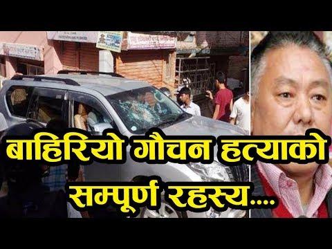 यसरी हान्न लगाईको रहेछ उनीमाथि गोली ! FCAN President Gauchan shot dead in Kathmandu