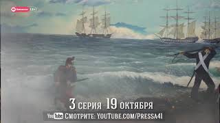 Анонс 3-й серии «Камчатского городового»