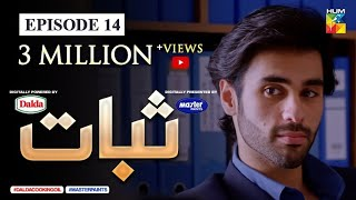 Sabaat Episode 14   Digitally Presented by Master Paints   Digitally Powered by Dalda   5 July 2020