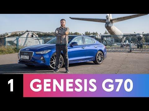 Genesis G70 – круче, чем Kia Stinger?!