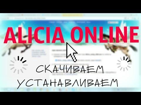 Как СКАЧАТЬ и УСТАНОВИТЬ Alicia Online БЕЗ ВИРУСОВ//Делаем Вместе