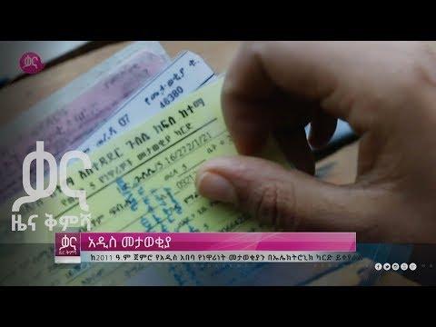 ቃና ዜና ቅምሻ (ነሐሴ 10, 2010) | Kana News