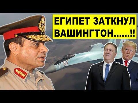 Не смейте нам указывать..! Египет ЖECТКО поставил США на место, из-за российских Су-35