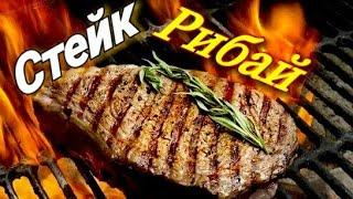 Стейк Рибай из нежнейшей говядины | Ribeye steak of tender beef
