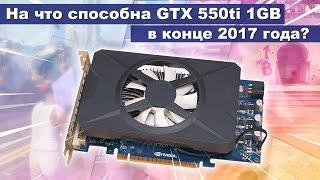 Что потянет GTX 550ti с 1GB видеопамяти в конце 2017 года?