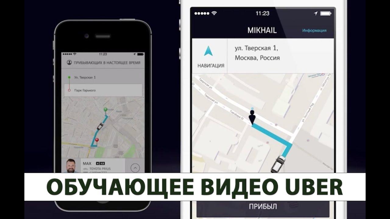 Скачать приложение uber для водителя | партнер uber.