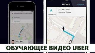 Uber - обучающее видео для водителей