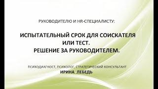 испытательный срок для соискателя или тест. Решение за руководителем - психолог Ирина Лебедь