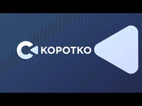 КОРОТКО   09.04.2020