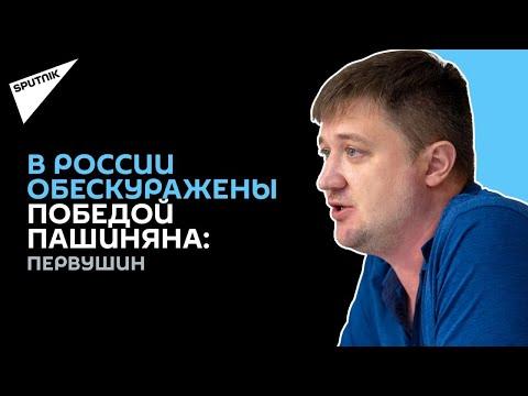 В России многие не знают, что на самом деле происходит в Армении, политический обозреватель Первушин
