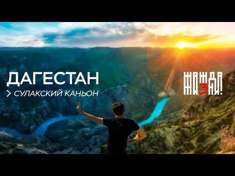 Дорога в Дагестан. Сулакский каньон. Дербентская крепость. Путешествие по России на автомобиле