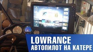 Параметри LOWRANCE HDS і носового електромотора MOTORGUIDE