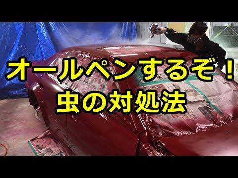 [DIY]JZX100オールペン!ベース~クリヤー 虫の取り方も紹介!