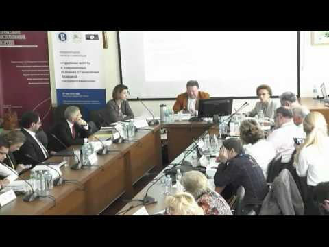 HSE Faculty of Law Conference Judicial Power in Russia
