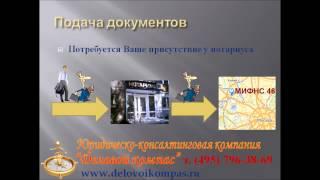 Регистрация ООО - видеогид 2014(Видеогид по регистрации ООО в Москве от компании