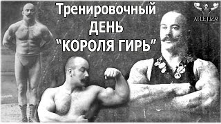 Тренировочный день КОРОЛЯ ГИРЬ - Петра Крылова! (04.1914 г.)