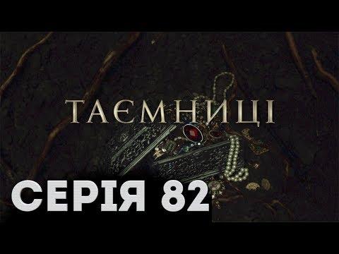 Таємниці (Серія 82)