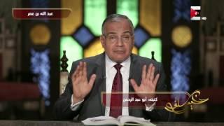 خير سلف - ماهى كنية ولقب عبد الله بن عمر رضي الله عنه