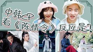 中韩情侣一起看《陈情令》~韩国人的真实反应是?【小咏与大涵】