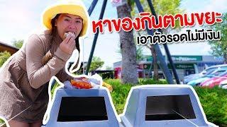 หาของกินในขยะ เอาตัวรอดเมื่อไม่มีเงิน Ep.4 | Pony Kids