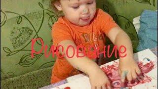 Рисование в раннем возрасте / творчество 1 - 3 года / Краски своими руками