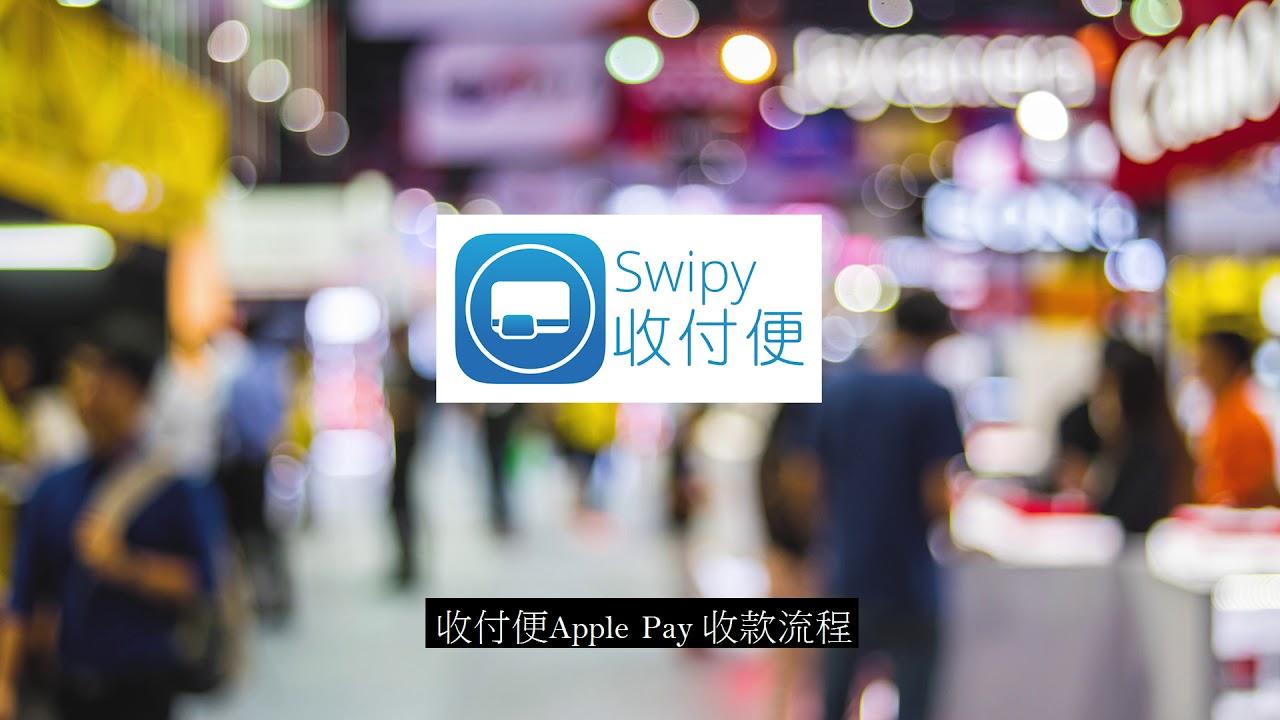 #紅陽支付-Applepay線上付