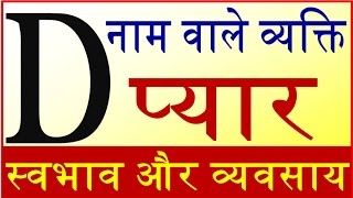 Video जानिये D नाम वाले व्यक्ति का स्वभाव Nature of the person name start with D latter download MP3, MP4, WEBM, AVI, FLV April 2018