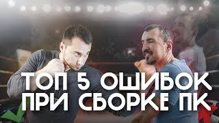 ⚠️НЕ ТОП 5 ошибок при сборке ПК Декабрь 2018!⚠️