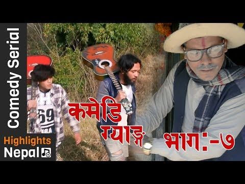COMEDY GANG Ep 7 - 26th May 2017 | New Nepali Comedy Tele-Serial Ft. Numa Rai, Karki Sir