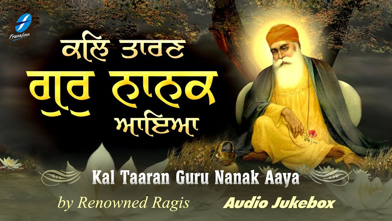 Kal Taaran Guru Nanak Aaya | 550 Saal Prakash Purab | Guru Nanak Dev Ji | By Renowned Ragis