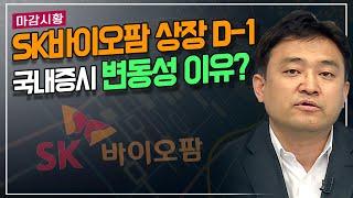 SK바이오팜 상장 D-1, 국내증시 변동성 이유?(마감…
