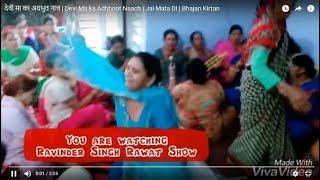 देवी मा का अदभुत  नाच   Devi Ma Ka Adhboot Naach   Jai Mata Di   Bhajan Kirtan
