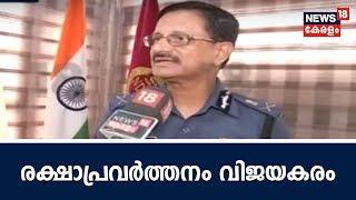News @ 5 PM : രക്ഷാപ്രവർത്തനത്തിനിറങ്ങാൻ കരസേനക്ക് അനുവാദം വേണ്ടെന്ന് ലഫ്. ജനറൽ D.R Soni
