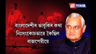 When Atal Bihari Vajpayee spoke about Assam's problem with illegal immigrants in Parliament